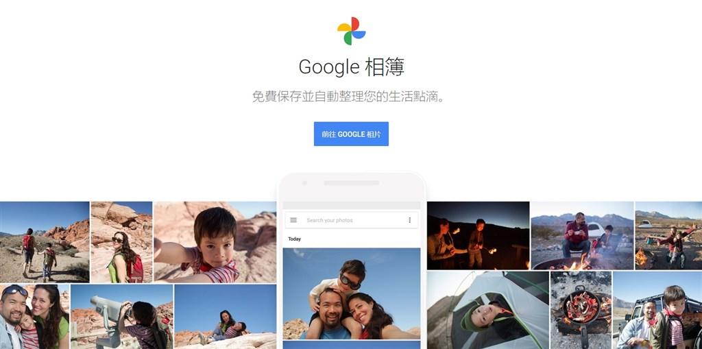 Google 宣布自2021年6月1日起,以高畫質備份的新相片和影片,都會計入Google帳戶提供的15 GB免費儲存空間或額外購買的儲存空間。(圖取自Google網頁google.com)