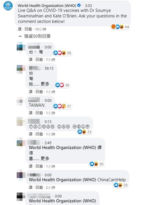 世衛組織臉書粉絲團的WHA直播頁面封鎖Taiwan can help等支持台灣參與WHO的留言,大量網友利用不同字串繞過封鎖,留言挺台灣。(圖取自facebook.com/WHO)