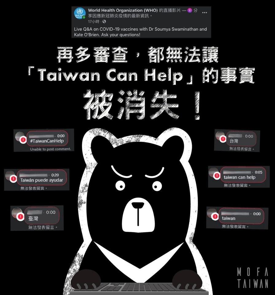 世界衛生組織(WHO)臉書粉絲團近日大量封鎖提及Taiwan的留言。外交部長吳釗燮12日指出,對WHO秘書處的作法非常不滿、遺憾,已透過管道提出抗議。(圖取自facebook.com/mofa.gov.tw)