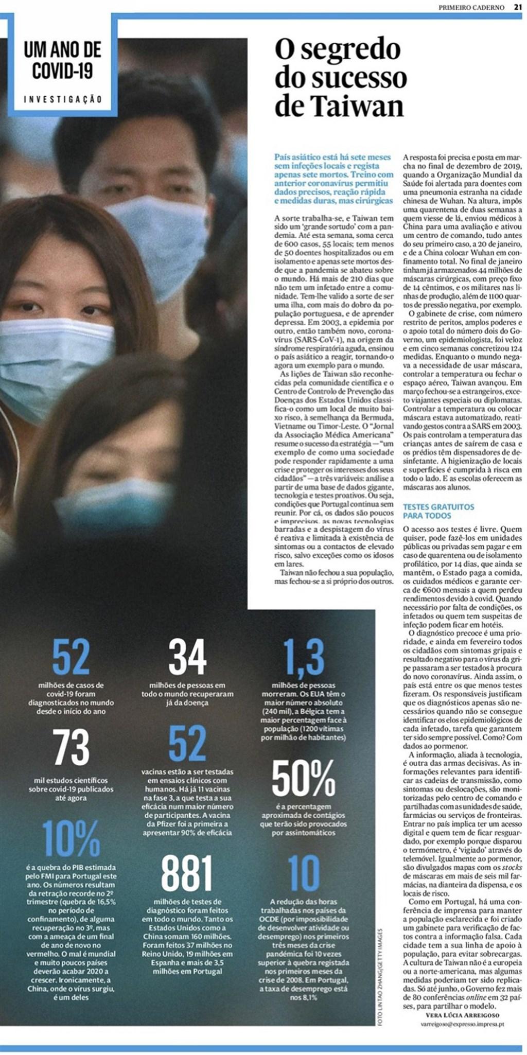 葡萄牙重要媒體「快報」在世界衛生大會13日落幕前夕,以「台灣成功的秘密」為題,再度分析台灣防疫模式如何成為全球典範。(駐葡萄牙代表處提供)中央社記者曾婷瑄巴黎傳真 109年11月14日