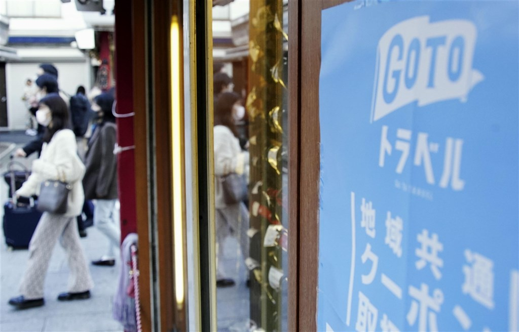 日本東京都13日新增374例確診病例,北海道至少也新增235例,讓離島憂慮病毒在島上擴散,衝擊島上有限醫療能量。圖為日本政府推動的振興旅遊方案Go To Travel(去旅行)看板。(共同社)