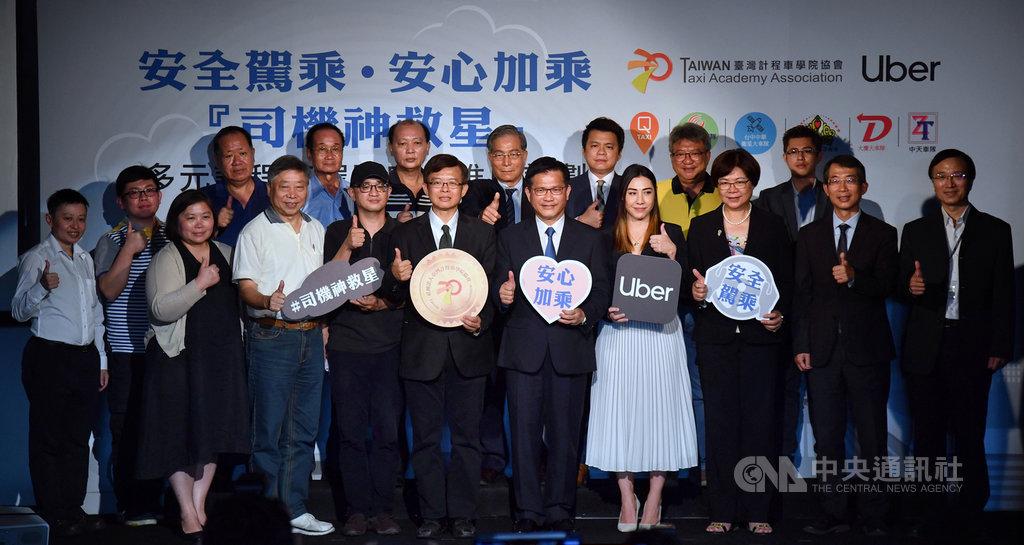 台灣計程車學院協會攜手Uber,19日在台北宣布正式啟動線上教育訓練課程「司機神救星」推廣企劃,交通部長林佳龍(前右5)也到場見證。中央社記者王飛華攝 109年11月19日