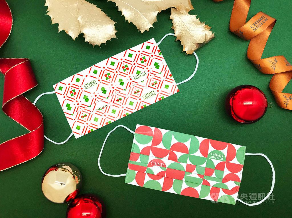 台南奇美博物館12月12日起連續2個星期六、日將舉辦「聖誕週末」,還獨家設計2款醫療級「聖誕口罩」,只送不賣,憑入場門票兌換。(奇美博物館提供)中央社記者張榮祥台南傳真  109年11月20日