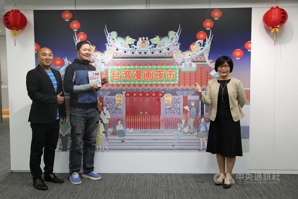 駐日本台灣文化中心與文化內容策進院20日起在日本合作舉辦一系列台灣原創漫畫推廣活動,包括打造一座「台灣漫畫夜市」,介紹25名台灣漫畫家的作品。右為台灣文化中心主任王淑芳。中央社記者楊明珠東京攝 109年11月20日