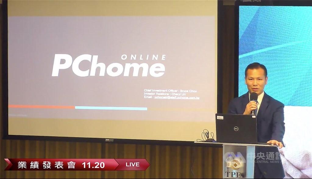 電商業者PChome網路家庭投資長兼策略長周磊20日參加櫃買中心線上業績發表會,預告明年將推出保險與跨境支付等更多金融服務。中央社記者吳家豪攝 109年11月20日