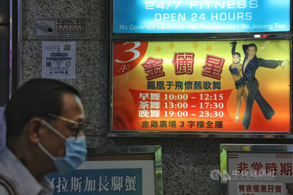據官方通報,香港22日暴增2019冠狀病毒疾病確診病例68例,創8月16日以來新高。其中本土病例多達61例,且多來自一個「跳舞群組」。圖為被官方點名的其中一家舞廳招牌。(中通社提供)中央社 109年11月22日
