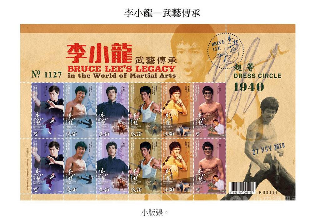 香港郵政將於本月27日發行以「李小龍—武藝傳承」為題的特別郵票及相關集郵品,圖為其中的小版張。(港府新聞處提供)中央社記者張謙香港傳真 109年11月23日