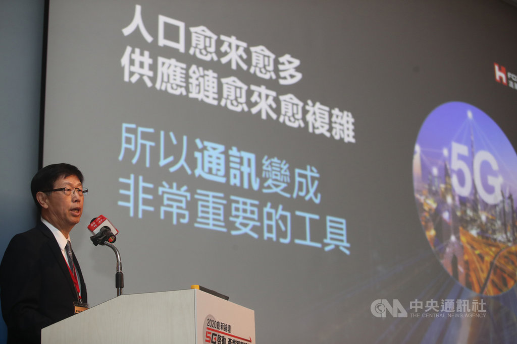 2020創新論壇25日在台北國際會議中心登場,邀請鴻海董事長劉揚偉以「5G帶來電子業新氣象」為題,發表演講。中央社記者張新偉攝 109年11月25日
