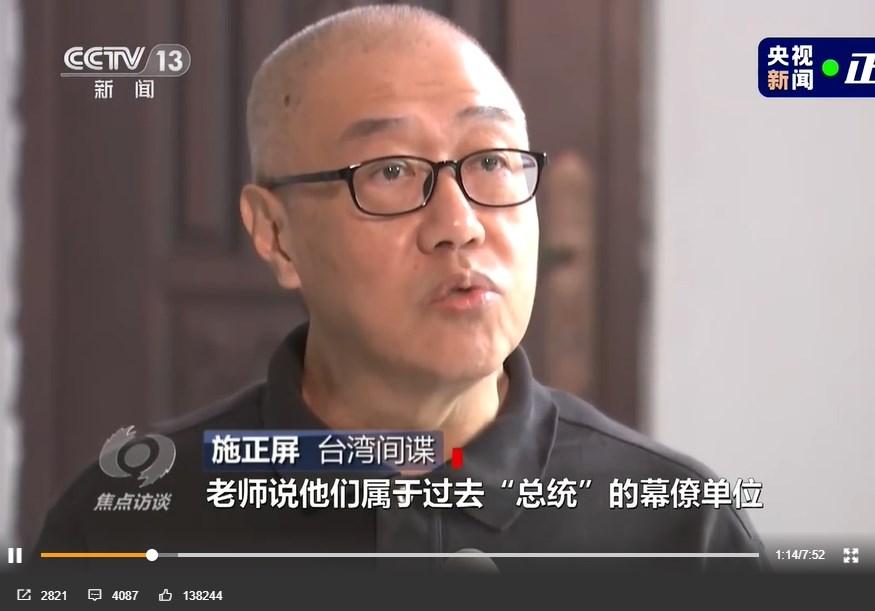 遭陸方指控涉及間諜案的前台師大副教授施正屏,24日被中國大陸依間諜罪判處4年有期徒刑。圖為中國央視「焦點訪談」10月間播出施正屏「電視認罪」畫面。(圖取自weibo.com/cctvxinwen)