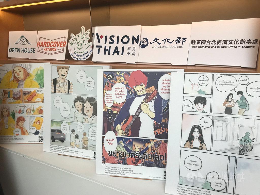 台泰首次漫畫交流活動26日在曼谷登場,現場展示4位台灣和泰國漫畫家共同創作的作品,吸引不少漫畫迷共襄盛舉。中央社記者呂欣憓曼谷攝 109年11月26日
