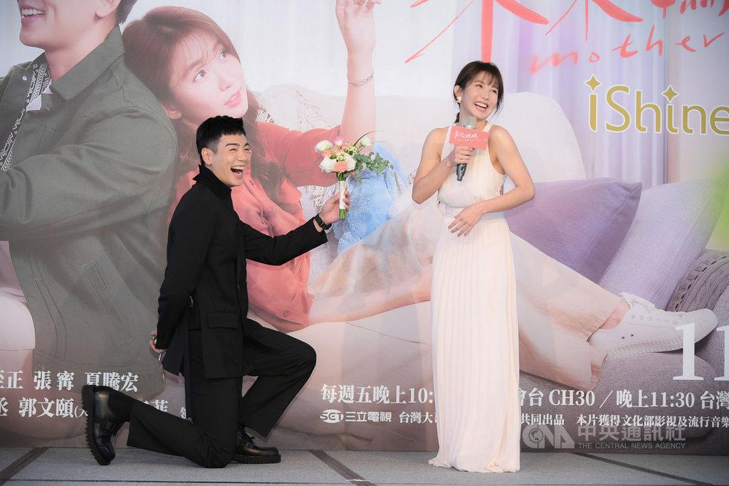 探討女性婚姻、生子課題的台劇「未來媽媽」26日舉辦首映會,主要演員禾浩辰(左)重現劇中向郭書瑤(右)求婚的橋段。(三立提供)中央社記者葉冠吟傳真 109年11月26日