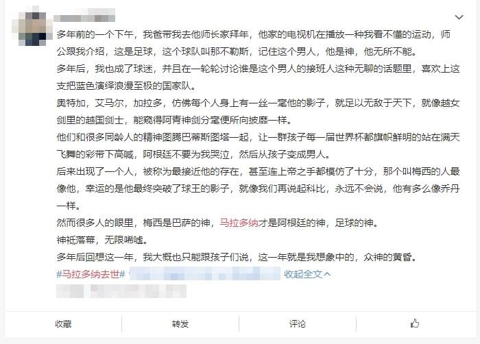 阿根廷足球傳奇馬拉度納25日病逝,許多中國老球迷得知噩耗後回想起自己逝去的青春,不能自已。(圖取自微博網頁weibo.com/tw)