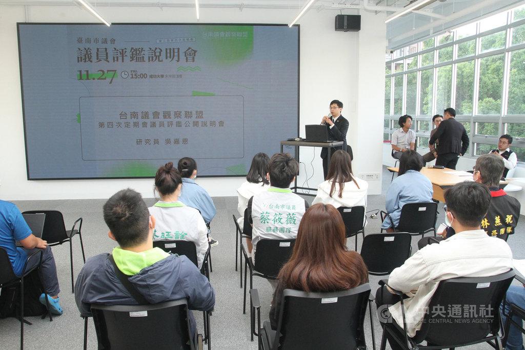 台南議會觀察聯盟與成功大學學生代表會27日在成功大學舉辦議會評鑑說明會,多名議員派代表出席了解評鑑方式。中央社記者楊思瑞攝  109年11月27日