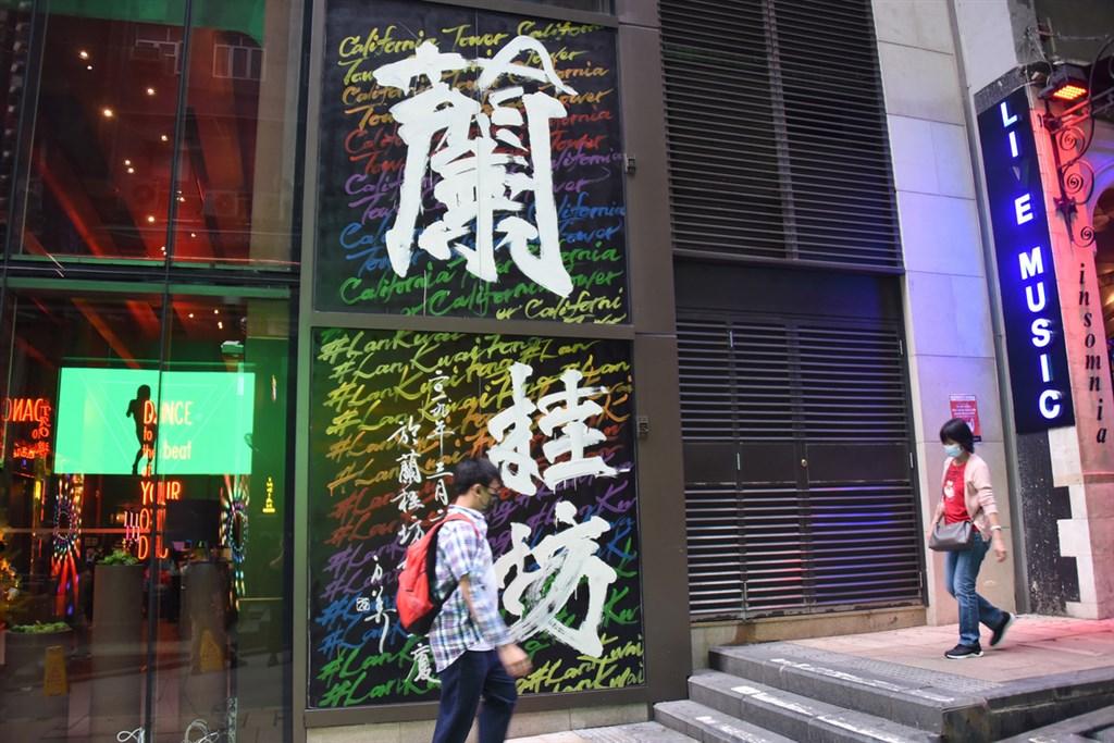 香港官方27日宣布,新增武漢肺炎確診92例,其中89例為本土病例,72例與先前確診相關,17例感染源不明。圖為知名的蘭桂坊酒吧街。(中通社提供)中央社 109年11月26日
