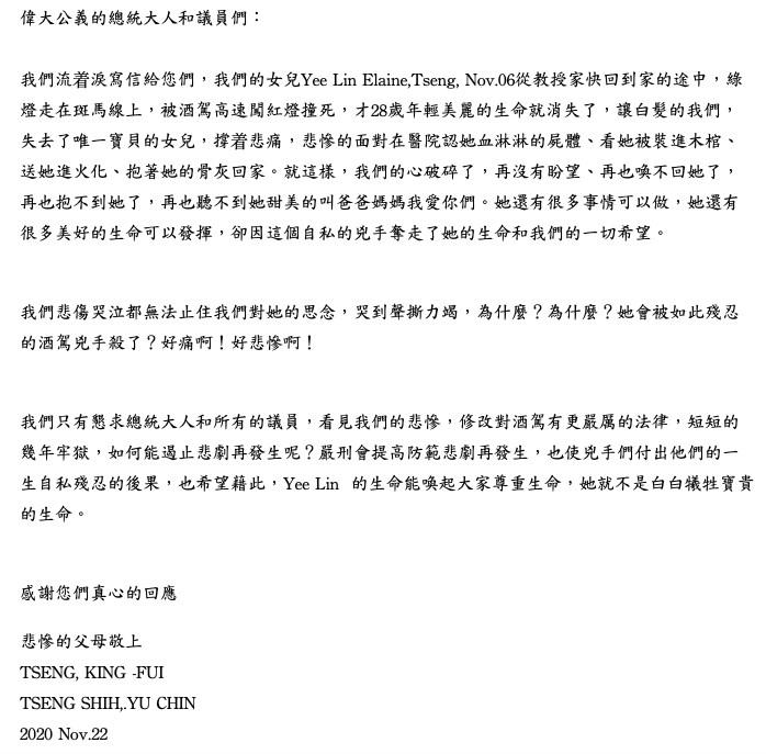 衛福部嘉義醫院麻醉科主任曾慶暉的女兒在首爾遭酒駕撞死,親友透過青瓦台網站發起20萬人連署,台灣酒駕防制社會關懷協會27日則公布家屬給韓國政府的一封信。(台灣酒駕防制社會關懷協會提供)