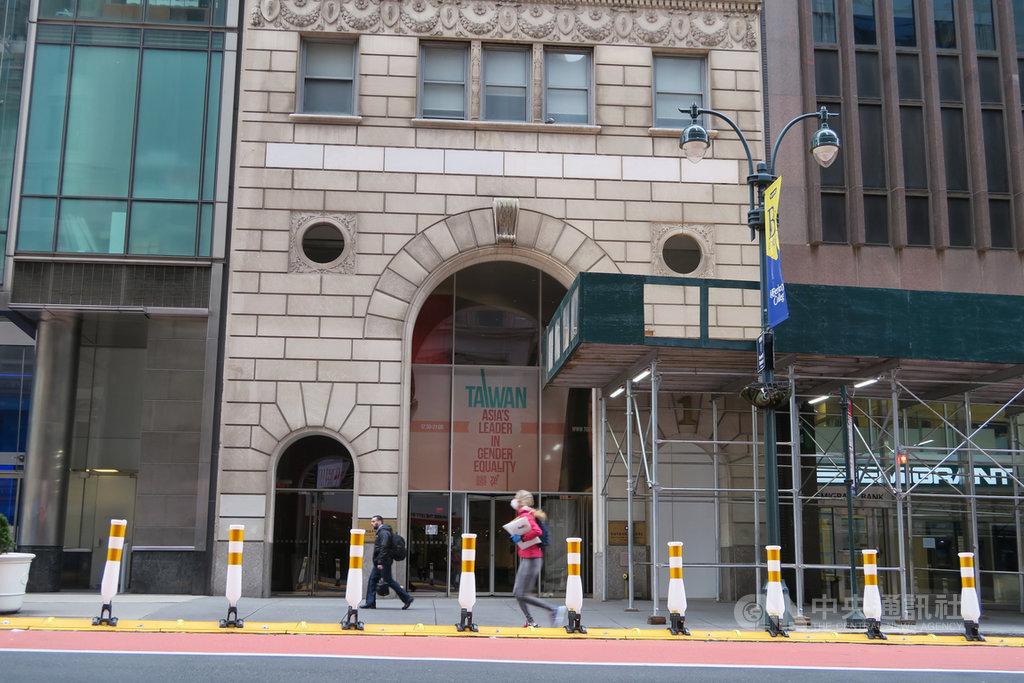 駐紐約辦事處一名人員美東時間26日確診2019冠狀病毒疾病後,依緊急應變計畫啟動人員分組上班等因應措施。圖為駐紐約辦事處3月31日外觀。中央社記者尹俊傑紐約攝  109年11月28日