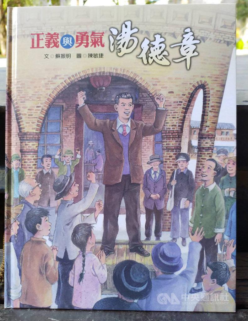 台南市政府28日發表青少年繪本「正義與勇氣 湯德章」,希望讓更多年輕一代認識二二八事件受難者湯德章。(台南市文化局提供)中央社記者張榮祥台南傳真 109年11月28日