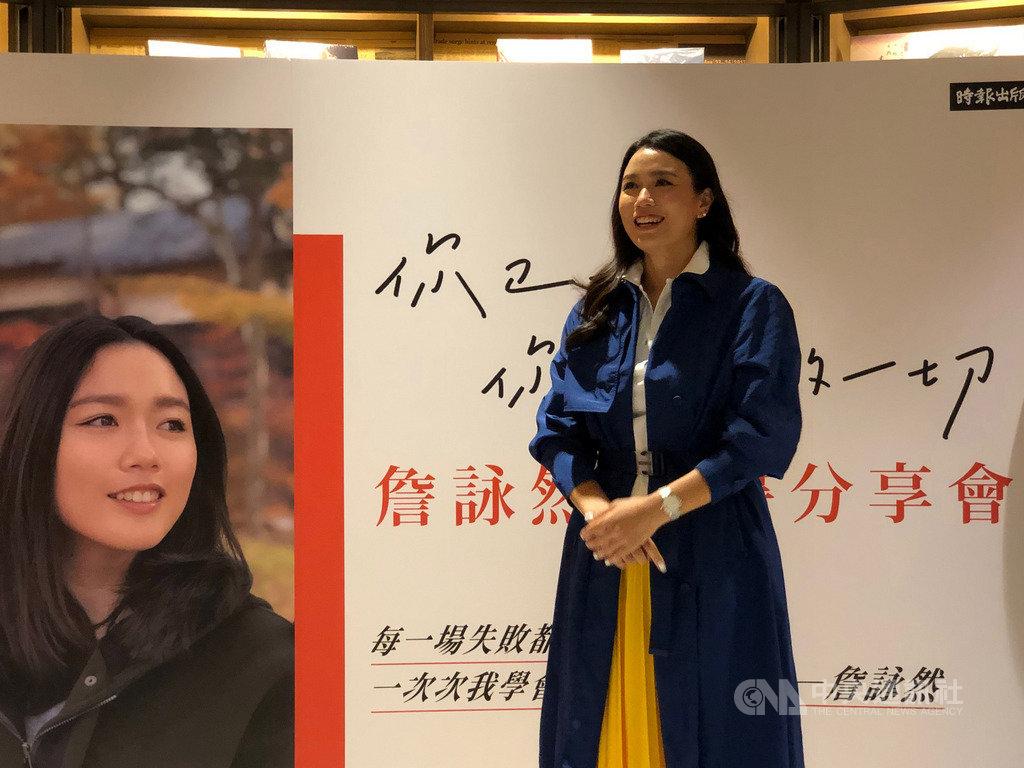 台灣網球女將詹詠然趁著疫情期間反思人生經歷,完成人生第一本書「你已是你所需的一切」,她29日出席新書記者會表示,一直認為擁有一本自己出的書是件很特別、有意義的事。中央社記者黃巧雯攝 109年11月29日