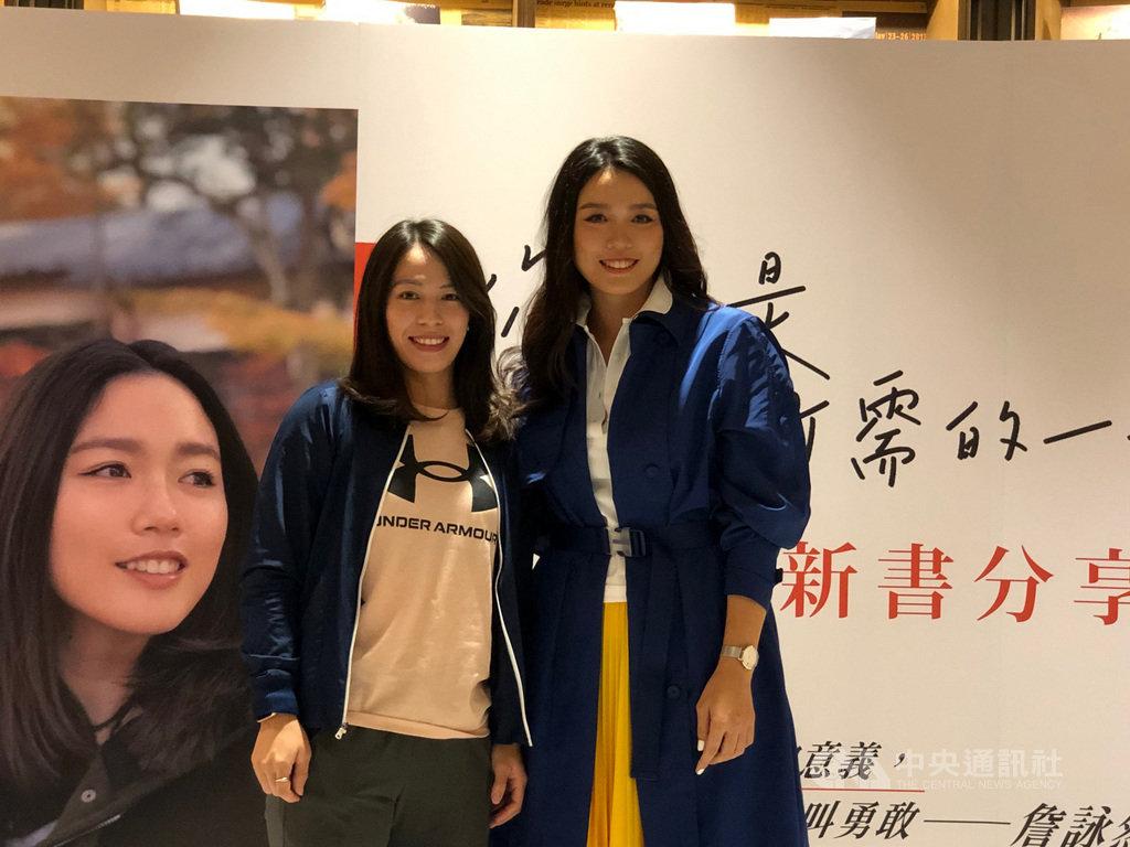 台灣網球女將詹詠然(右)推出新書「你已是你所需的一切」,29日舉辦新書記者會,「舉重女神」郭婞淳(左)到場為她加油打氣。中央社記者黃巧雯攝 109年11月29日