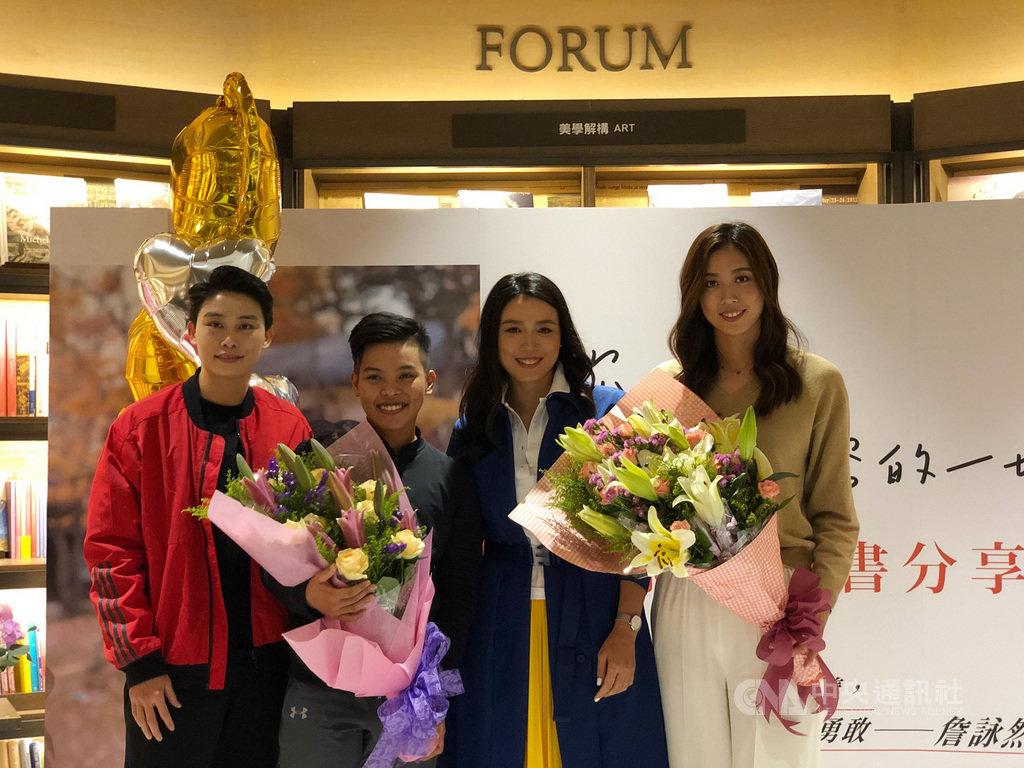 2021年1月登場的澳洲網球公開賽傳出可能延後1至2週開打,台灣網球女將詹詠然(右2)29日出席新書記者會時表示,還在觀望澳網走向,但她期待能回到球場。中央社記者黃巧雯攝 109年11月29日