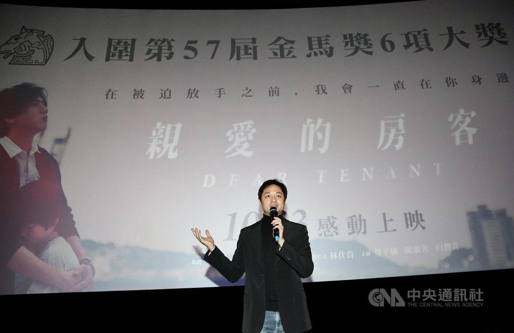 基隆市長林右昌29日晚間在台北包場支持國片「親愛的房客」,導演鄭有傑(圖)出席表示,票房將破新台幣3000萬元,感謝林右昌包場以及願意進戲院支持的觀眾,「一部電影要有人看才有生命,如果沒有人看,就只是一個檔案」。中央社記者張皓安攝 109年11月29日