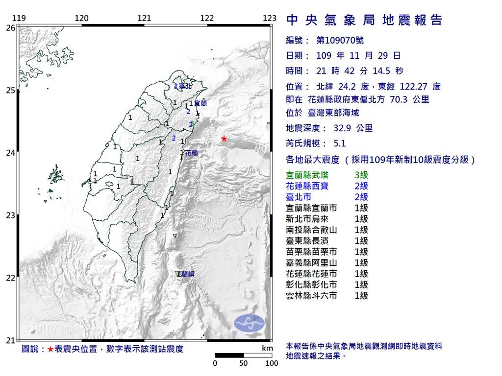 根據中央氣象局最新資訊,29日晚間9時42分發生芮氏規模5.1地震,最大震度宜蘭縣3級。(圖取自中央氣象局網頁cwb.gov.tw)