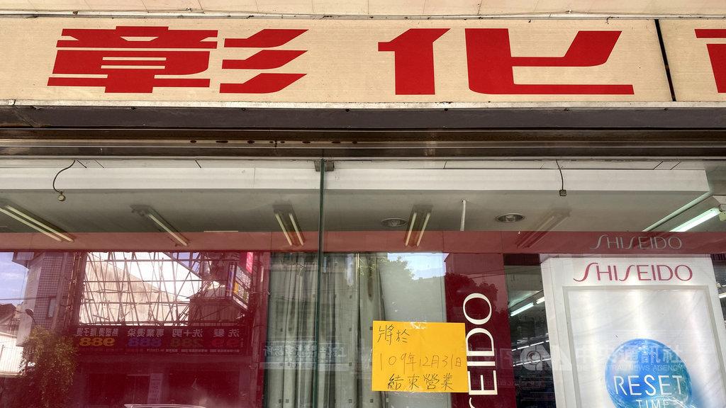 彰化縣連鎖超市「彰化百貨」的5間店面以租約到期為由,先後預告將在12月中下旬結束營業,讓在地民眾直呼可惜。中央社記者吳哲豪彰化攝  109年11月29日