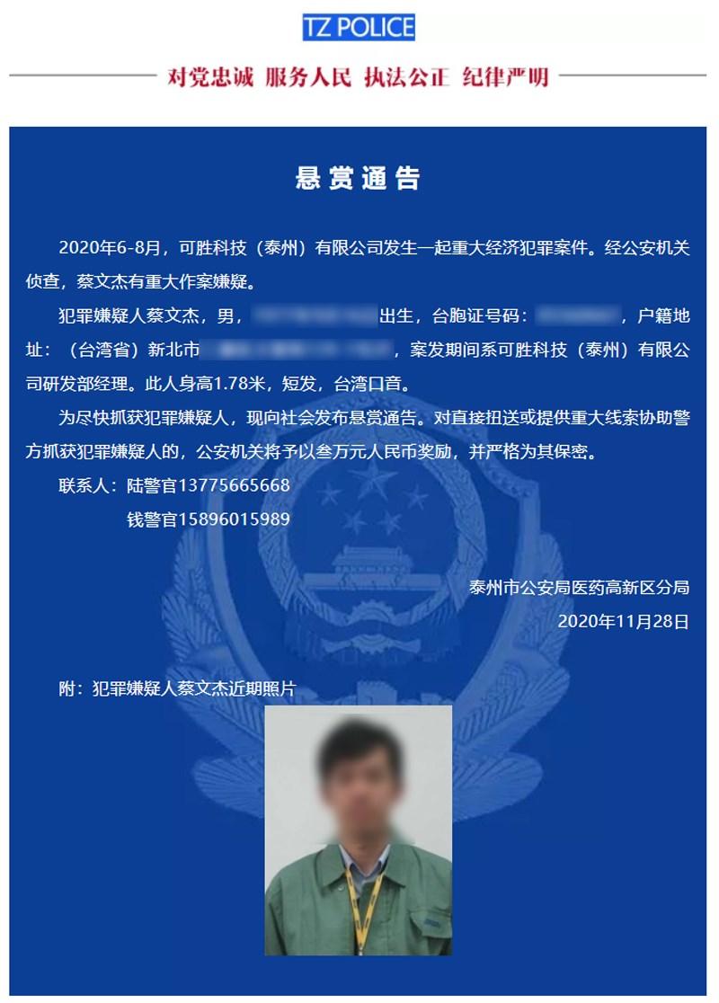 中國江蘇泰州警方指,為蘋果代工的可勝科技(泰州)台籍經理蔡文杰涉嫌重大經濟犯罪,對他懸賞人民幣3萬元。(圖取自醫藥高新公安微警候微信網頁weixin.qq.com)