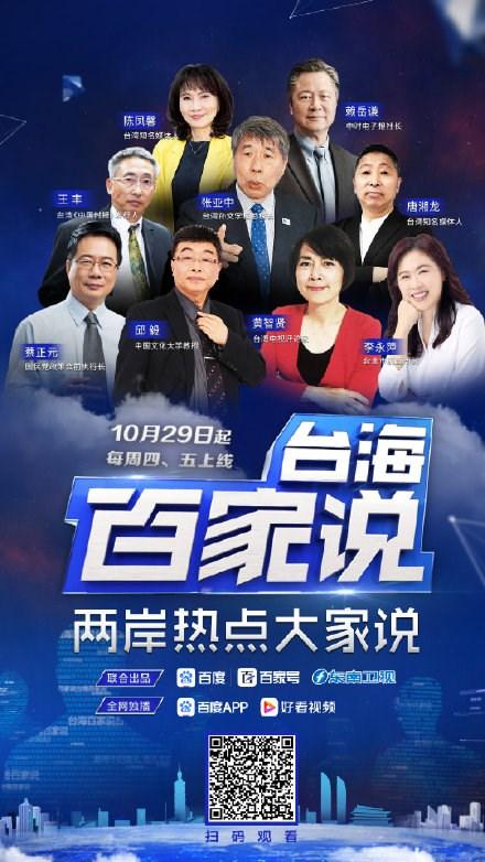 陸媒東南衛視駐台記者違規在台製播節目遭逐後,東南衛視近期改與網路平台合作,續邀台灣來賓上節目評論涉台時政。(圖取自weibo.com/mobilebaidu)