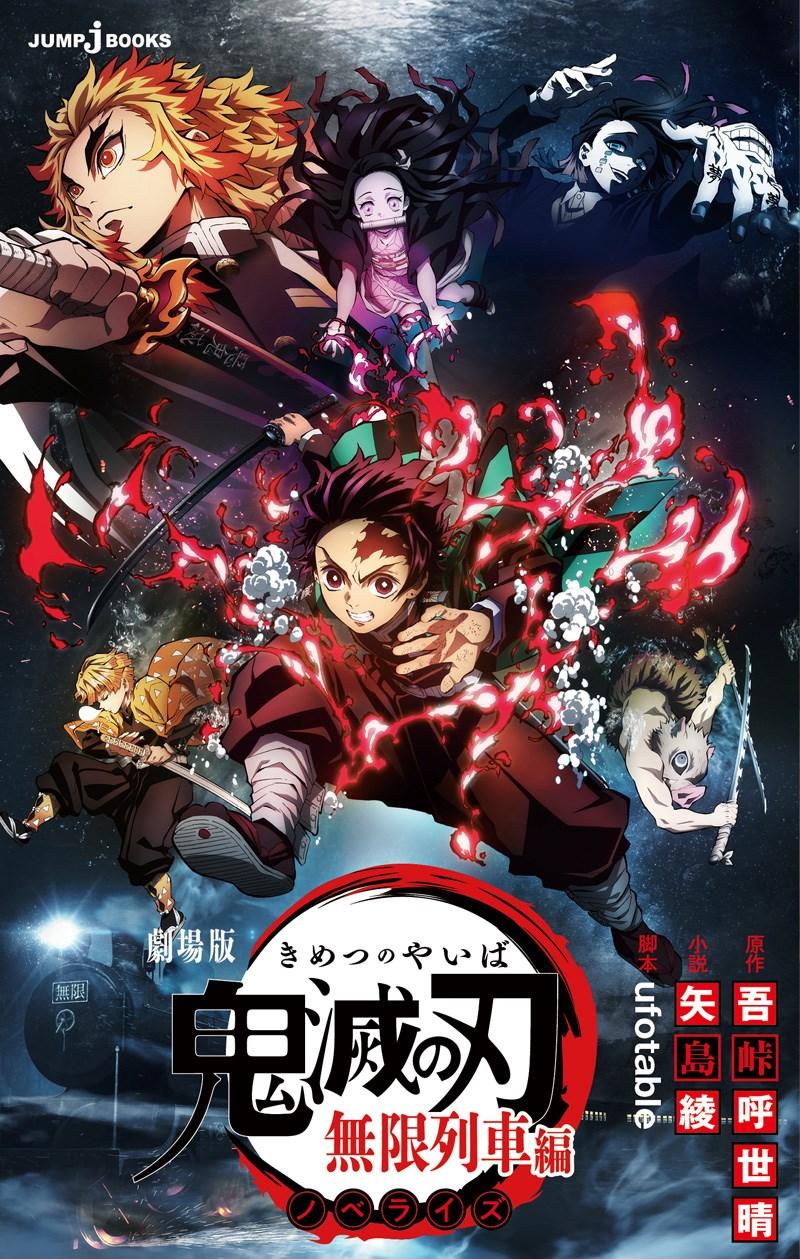 日本超人氣漫畫「鬼滅之刃」改編的動畫電影,上映45天票房已超越「鐵達尼號」,榮登日本影史賣座電影亞軍。(圖取自twitter.com/kimetsu_off)