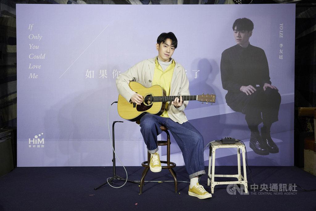 歌手李友廷1日舉辦發片記者會,推出個人首張專輯「如果你也愛我就好了」,現場自彈自唱,並宣布明年將在北中南舉辦Live Tour。(華研國際提供)中央社記者葉冠吟傳真 109年12月1日
