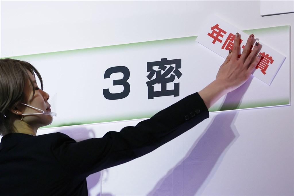 日本2020年流行語第一名是日本政府為防武漢肺炎疫情,所使用的新詞彙「三密」(密閉空間、密集人群及密切接觸),常呼籲民眾要避免「三密」,以降低感染風險。(共同社)
