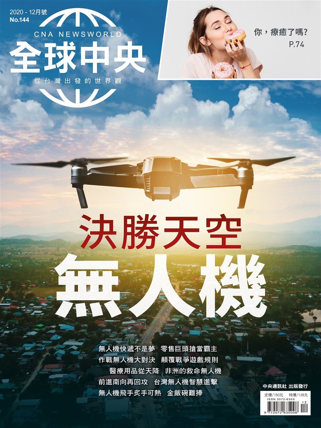 摩托車是台灣這波美食外送潮的引擎,15分鐘送達消費者手上不成問題;但在幅廣大的美國,電商搶30分鐘快遞的祕密武器將會是無人機。《全球中央》12月號封面故事一探正在各國掀起的無人機競賽,如何決勝天空。中央社 109年12月1日