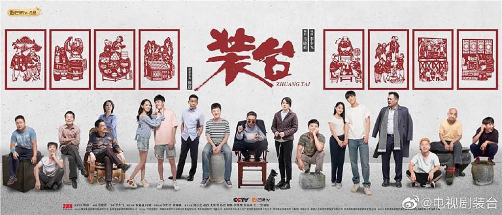中國央視近日開播大戲「裝台」,知名男星文章從演員名單中消失。圖為劇方發布的全體演員海報,已看不到文章。(取自「裝台」官方微博)中央社 109年12月2日