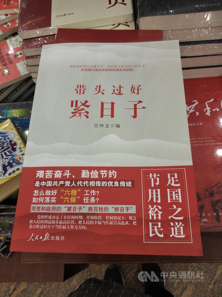 中國政府2019年初推動對小企業減稅,在財政收入受影響情況下,國務院總理李克強呼籲要有過「緊日子」的想法。2020年遭逢疫情,多省再下調財政收入預期。圖為上海書店內相關的政策宣導書籍。中央社記者張淑伶上海攝  109年12月2日