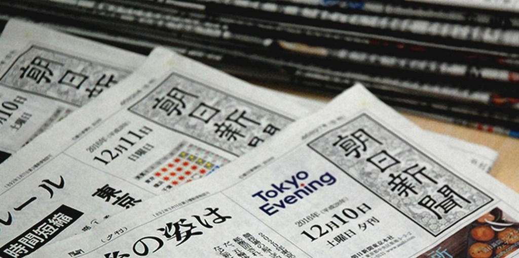 日本共同社報導,日媒朝日新聞社4月到9月大虧逾400億日圓,目前正研擬到2023年度為止,募集300名員工自願離職。(圖取自朝日新聞網頁asahi.com)