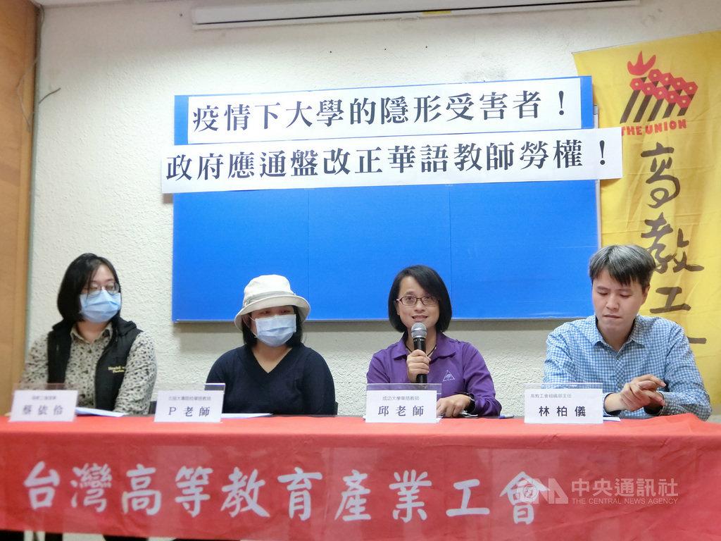 台灣高等教育產業工會4日與數名大學華語教師等人在台北舉行記者會,呼籲正視華語教師的勞動權益。(高教工會提供)中央社記者陳至中傳真  109年12月4日