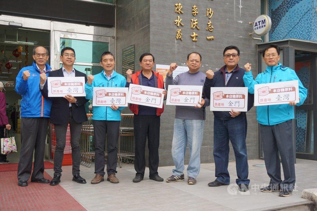 金門農漁會捍衛縣民健康 宣示使用國產豬肉 | 地方 | 中央社 CNA