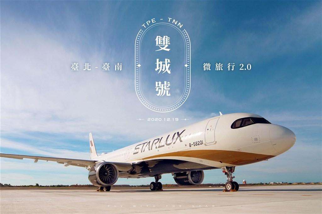 星宇航空4日宣布將於19日推出台北-台南雙城號微旅行2.0,預計7日上午於Klook、KKday、易遊網開賣。(星宇航空提供)中央社記者汪淑芬傳真 109年12月4日