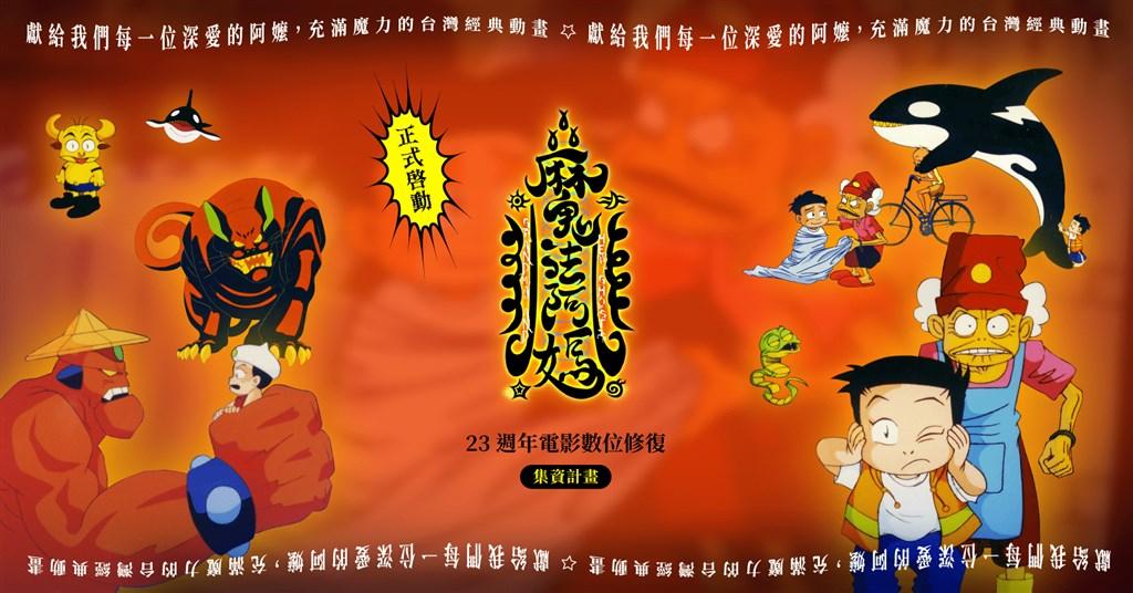 台灣動畫片「魔法阿媽」3日起推出募資修復計畫,至4日晚間已募得超過新台幣200萬元。(圖取自facebook.com/mofaamataiwan)