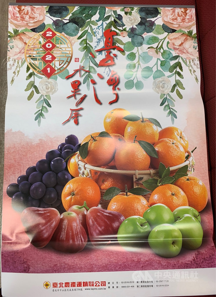 台北市政府每年都會贈送由北農印製的水果月曆給各里里長,但2021年月曆卻傳出印製錯誤。北農4日指出,1200本月曆中有6本發生跳頁、裝訂錯誤情況,屬於個案,已回收並補送。圖為北農2021年水果月曆封面。中央社記者劉建邦攝 109年12月4日
