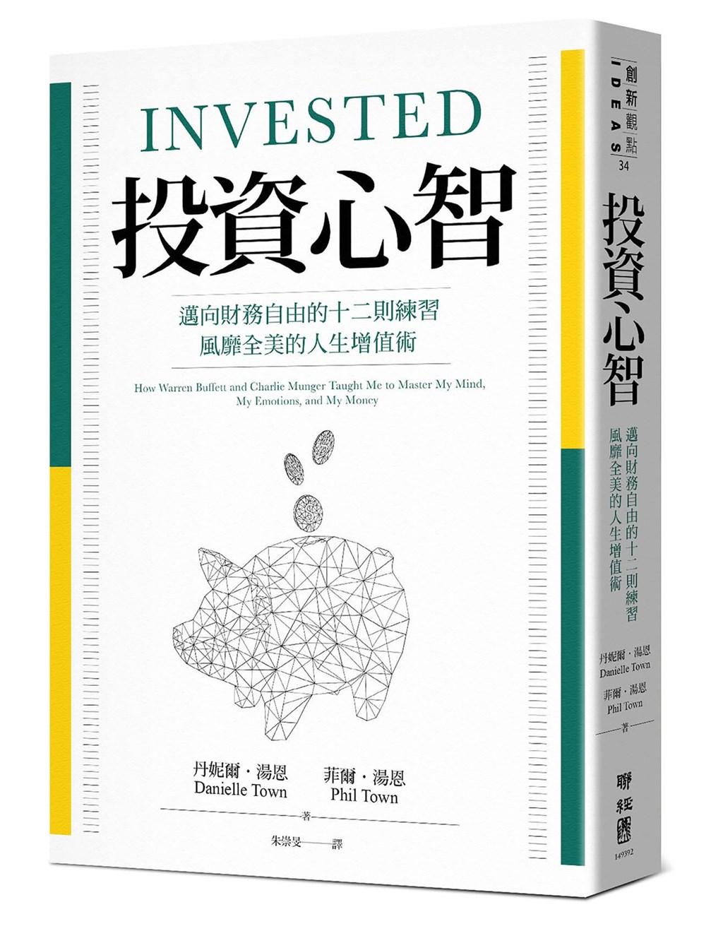 美國著名播客(Podcast)節目InvestED主持人丹妮兒.陶恩與菲爾.陶恩合著「投資心智」,探討人們面對投資的策略、原則,也分析理財市場應有情緒與心態。(聯經出版提供)中央社 109年12月7日