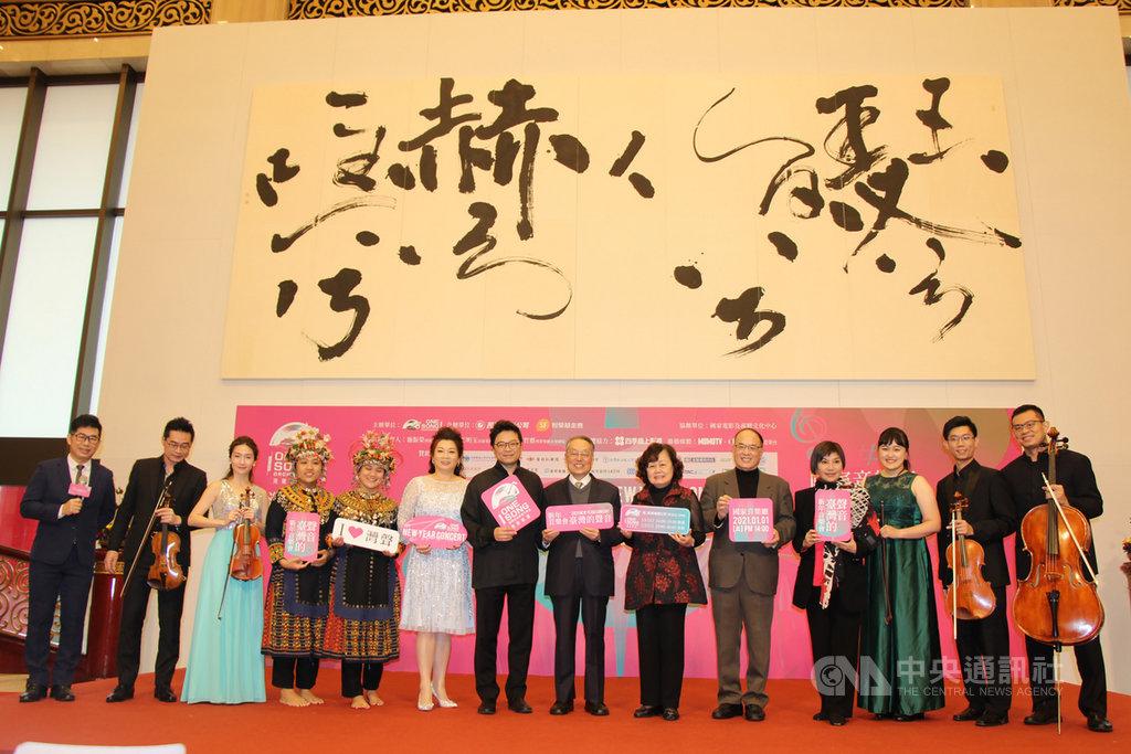 灣聲樂團系列音樂會「2021台灣的聲音新年音樂會」將在明年元旦登場,首度移師台北國家音樂廳舉行,灣聲樂團後援會會長施振榮(右7)9日與參演音樂家等人一同出席記者會宣傳。(灣聲樂團提供)中央社記者趙靜瑜傳真  109年12月9日