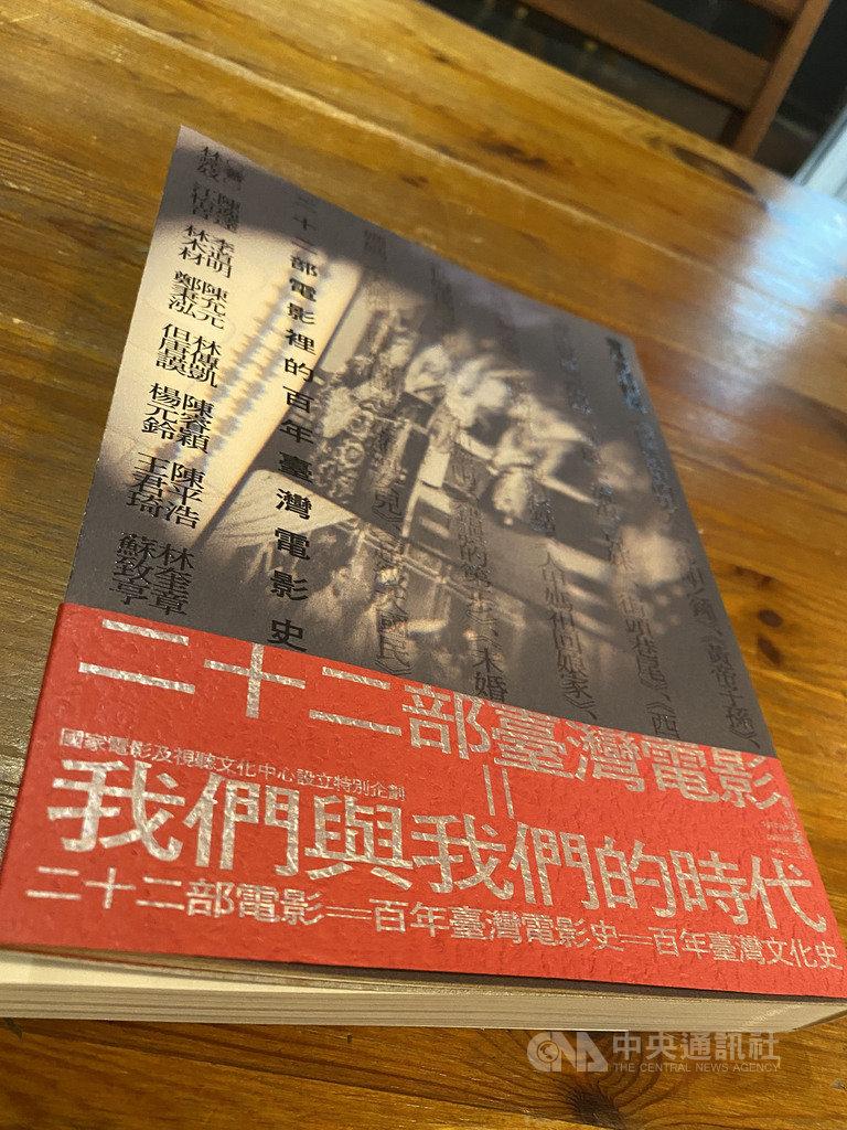 國家電影及視聽文化中心推出「看得見的記憶:二十二部電影裡的百年台灣電影史」一書,以22部電影探討台灣百年電影史。中央社記者陳秉弘攝  109年12月27日