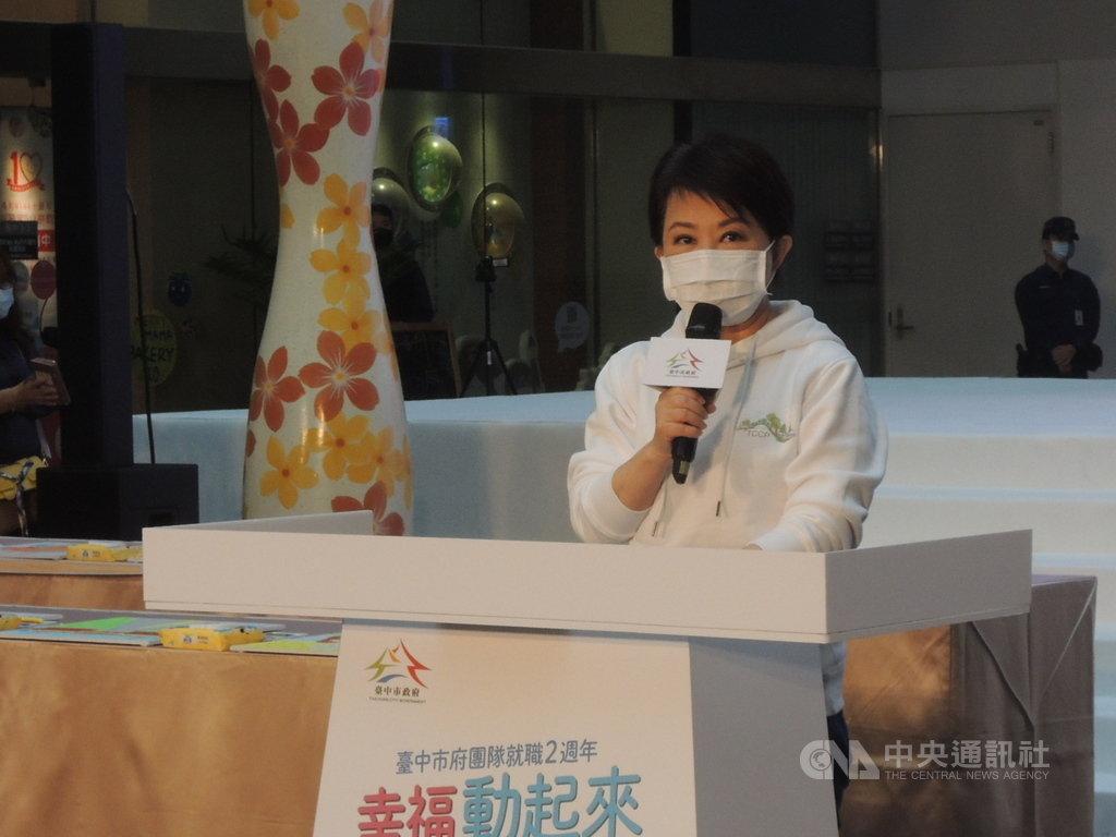 台中市長盧秀燕28日召開就職2週年記者會,說明施政成果,以「台中幸福動起來」為主軸,強調要讓市民幸福倍增。中央社記者郝雪卿攝  109年12月28日