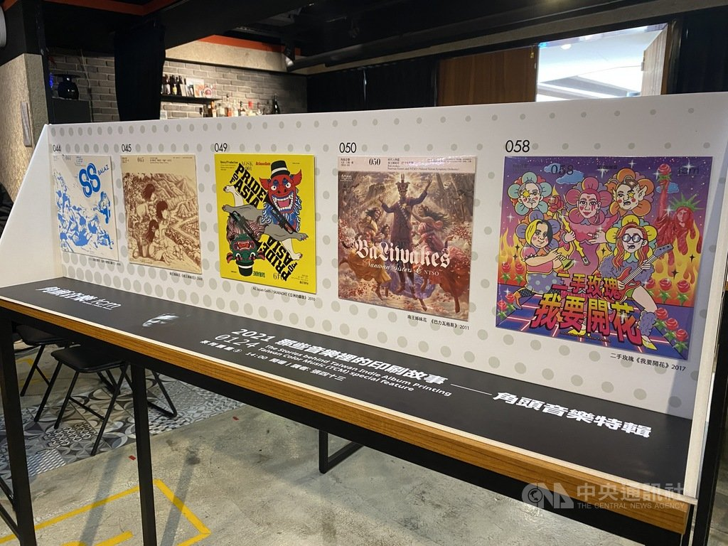 「台灣現代唱片印刷展-那些用漫/插畫表現的獨立音樂」展覽3日起登場,展出台灣獨立音樂唱片的專輯裝幀設計作品,希望探討音樂專輯封面設計的文化。中央社記者陳秉弘攝  110年1月3日