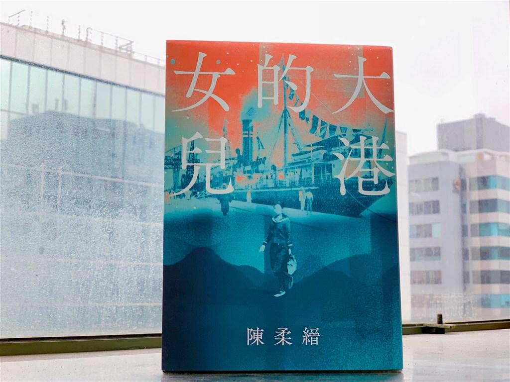 擅長梳理台灣常民史的作家陳柔縉撰寫的小說《大港的女兒》,以日治時期為起始點,譜記一個1928年生於高雄苓雅的大港女兒人生。(中央社)