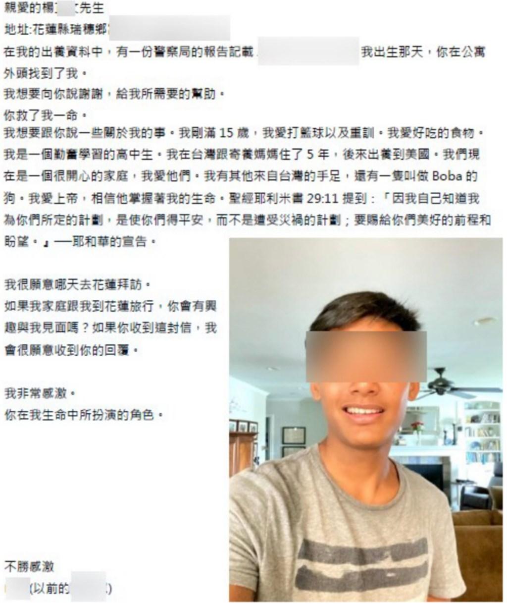 15歲台裔美籍少年山姆(Sam)想找尋當年撿到他的救命恩人,透過台灣的社福機構找當時受理的派出所,這封感謝信由警方替他轉達。(鳳林警分局提供)中央社記者張祈傳真 110年1月6日