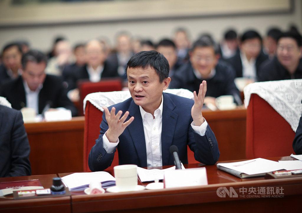 英國金融時報報導,中國官方2020年底下達報導指引要求媒體未經允許不得評論馬雲或引述外媒報導。圖為馬雲2019年參加由中國國務院總理李克強主持的座談會。(中新社)