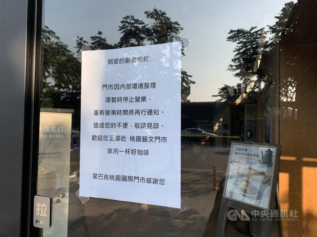 台灣新增武漢肺炎2本土確診個案,其中一人為北部某醫院醫師,指揮中心並公布該醫師曾前往星巴克國際門市;店家12日在門口張貼暫停營業公告,重新營業時間將另行通知。中央社記者葉臻攝 110年1月12日